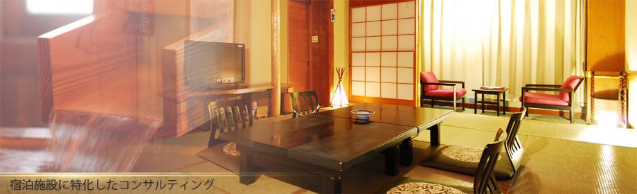 旅館・ホテルのネット集客 客室無線LAN設置